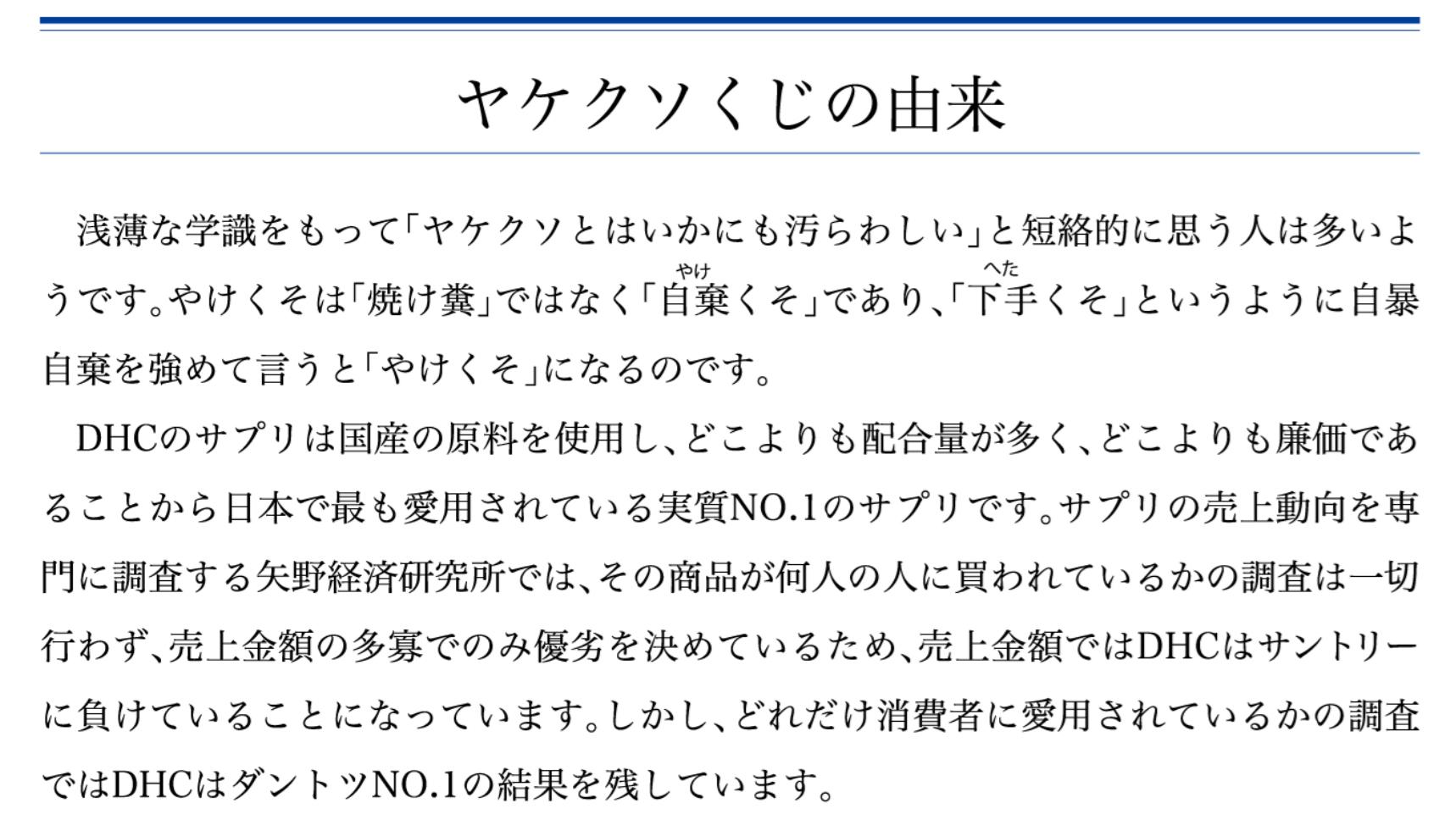 DHC会長のヤケクソくじの由来(1)