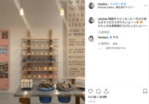 貴田理沙の陶芸インスタ投稿