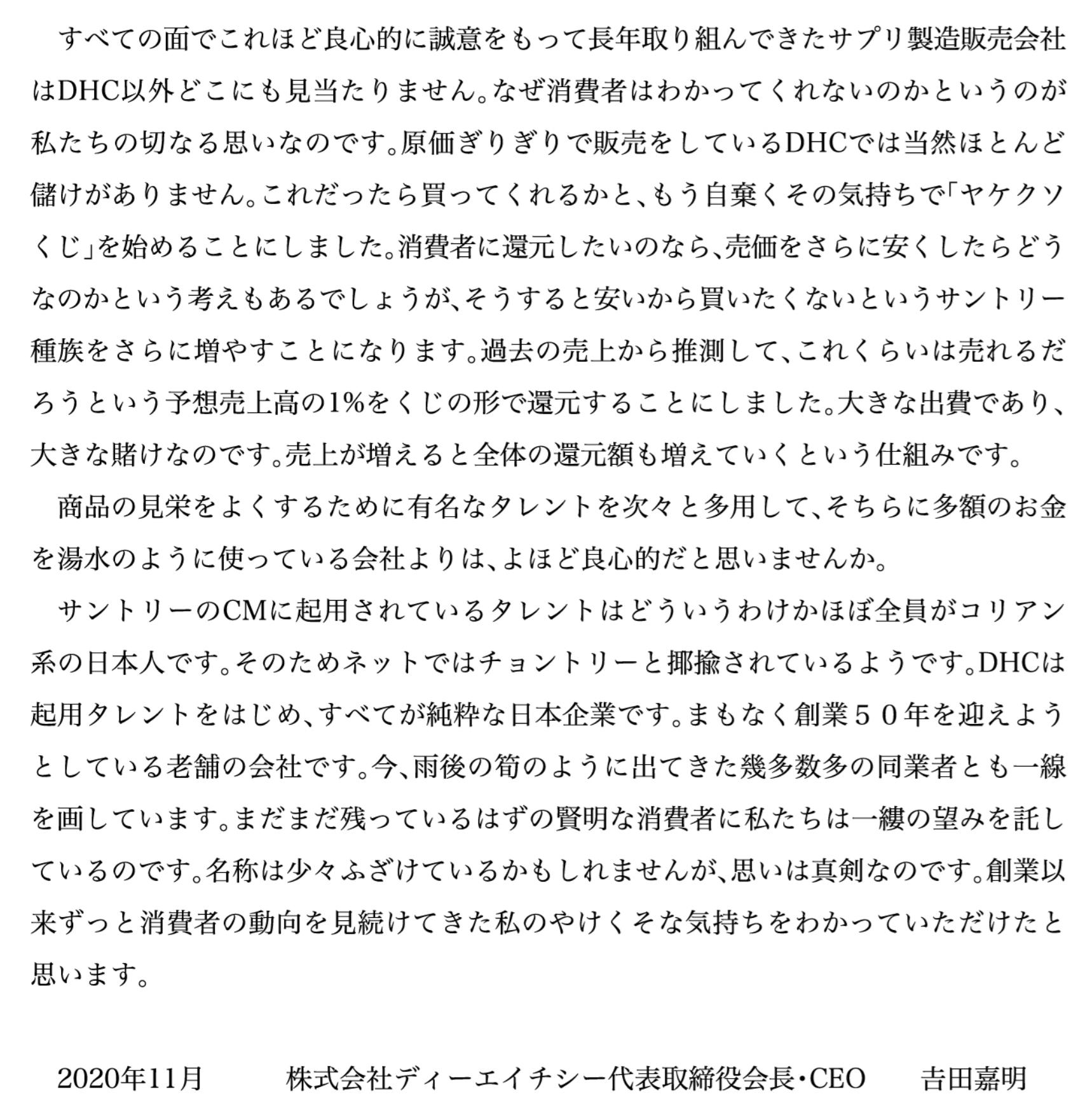 DHC会長のヤケクソくじの由来(3)