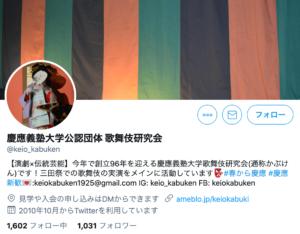 慶應義塾大学歌舞伎研究会