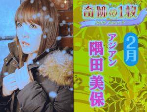 ロンハー奇跡の一枚2020カレンダー2月、隅田美保