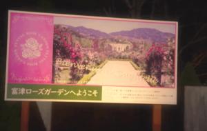 富津ローズガーデン」という薔薇園の看板