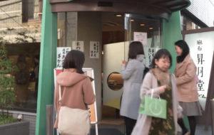 麻布昇月堂を訪れた奈未