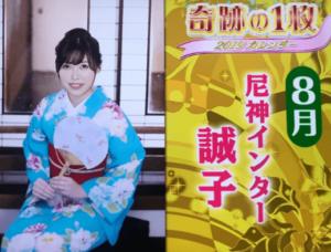 ロンハー奇跡の一枚2019カレンダー8月、誠子