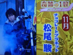 ロンハー奇跡の一枚2019カレンダー11月、松尾駿