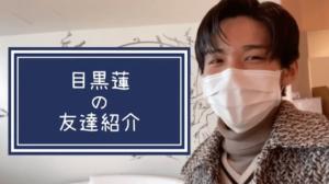谷村龍一を『ILAND TV』で友達紹介する目黒蓮