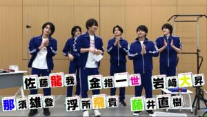 「運動能力テスト」に参加する那須雄登と美 少年