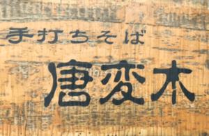 さらば森田の実家の蕎麦屋『唐変木』