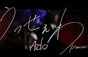 Ado「うっせぇわ」piano ver.