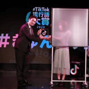TikTok流行語2020大賞授賞式のMC徳井義実とひらめ