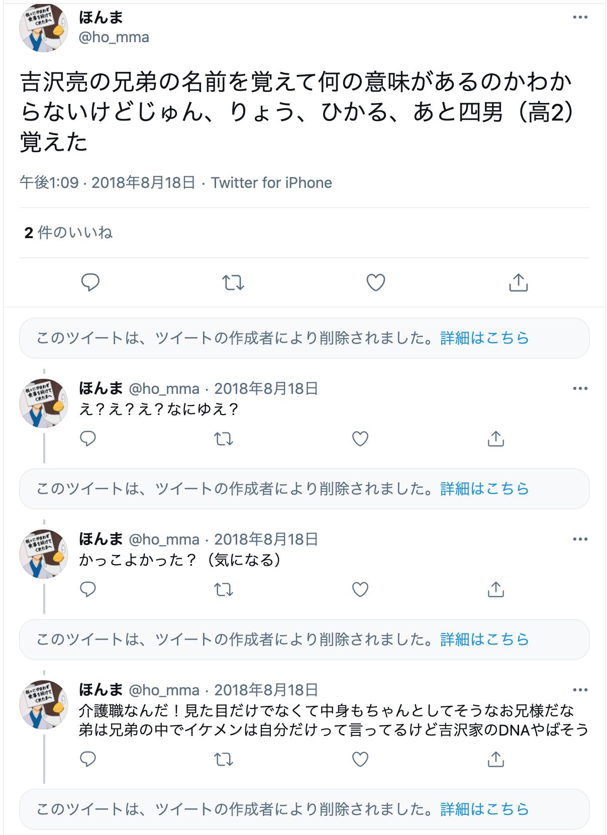 吉沢亮の弟に関するツイート