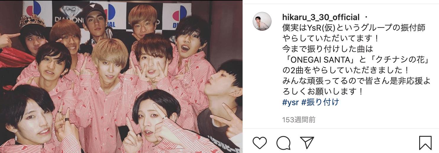 Hikaru_3_30_offcialのインスタ画像