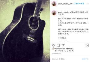 解散・退所を報告する優里のインスタ(ギター画像)