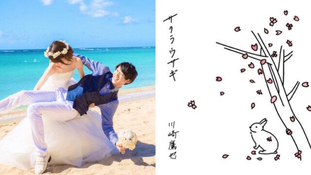 川崎鷹也と嫁