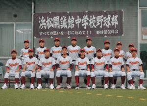 浜松開誠館中学校野球部