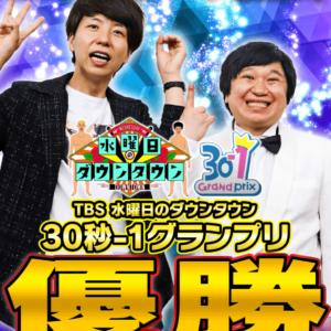 30秒-1グランプリ優勝のニッポンの社長