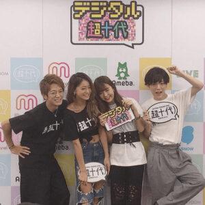 みちょぱと大倉士門とデジタル超十代のメンバー