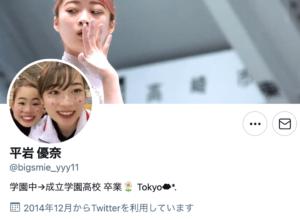 平岩優奈のツイタートップページ