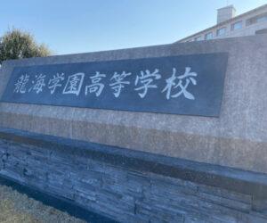 龍海学園高等学校の正門看板