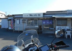 ラーメン瀬戸屋のロケ地・千葉県館山市『相浜亭』