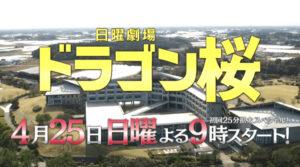 ドラゴン桜2の予告の龍海学園高等学校の外観