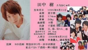 2013年の田中樹のプロフィール
