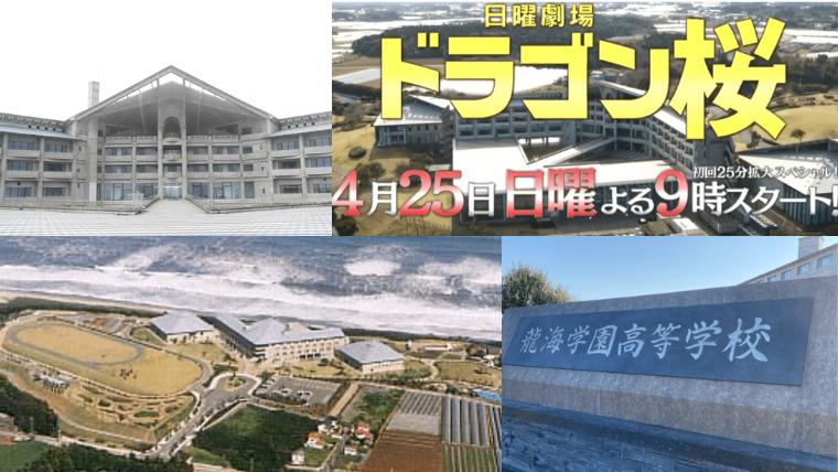 ドラゴン桜2龍海学園高校ロケ地