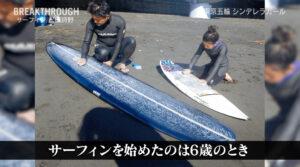 サーフィンの準備をする父親と松田詩野