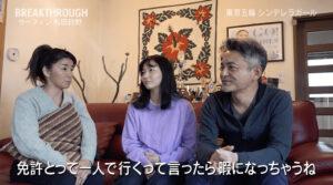 松田詩野の両親と姉