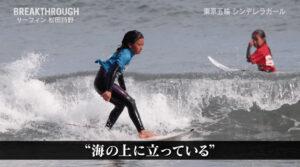 サーフィンをする6歳の松田詩野