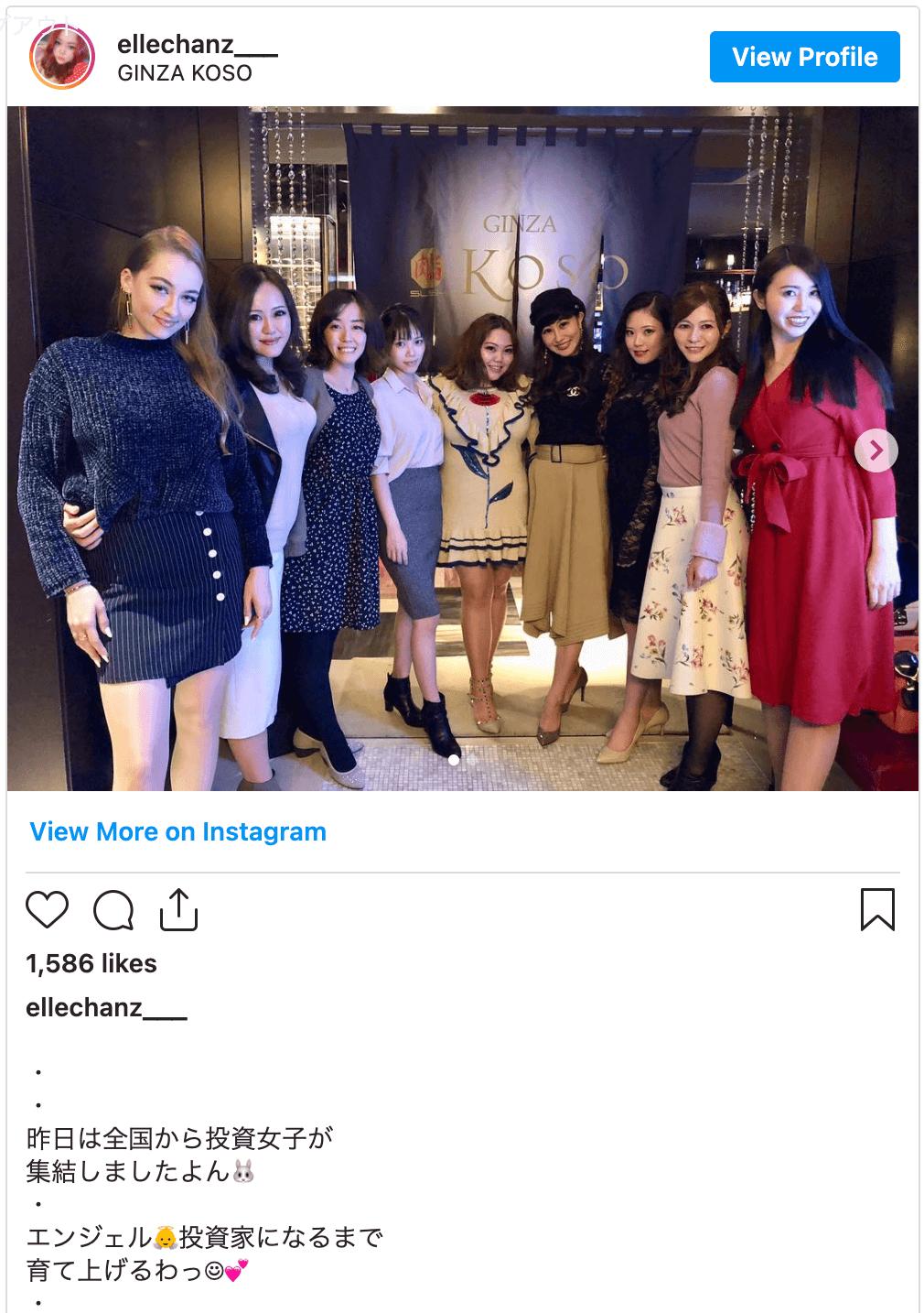 エルと投資家女子