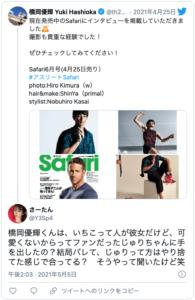 2021年5月5日ツイート「橋岡優輝の彼女いちこ」