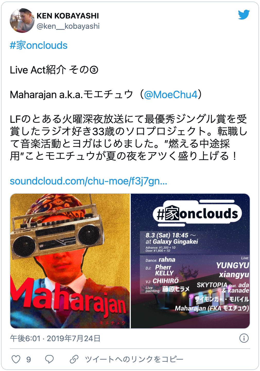 KIN KOBAYASHIのツイート