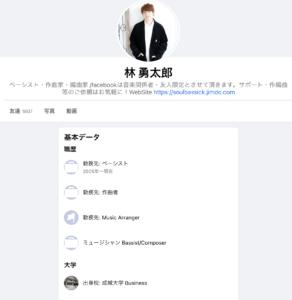林勇太郎のfacebook