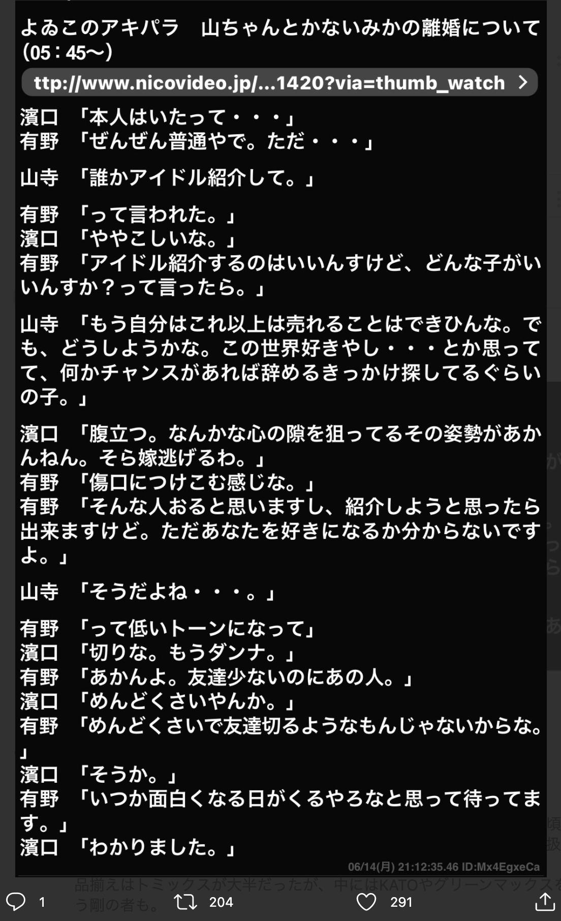よゐこ濱口と有野が語る山寺宏一離婚問題のスクショ