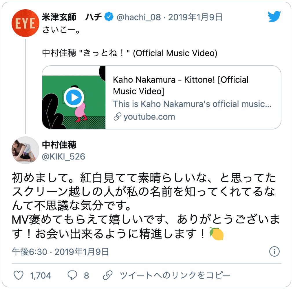 米津玄師の中村佳穂を絶賛するツイート