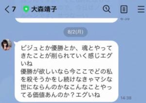 大森靖子の公式LINEスクショ