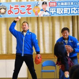 平取町大使の中田翔と井口和朋