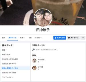 長女・田中涼子のFacebook基本データ