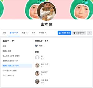 長男・山本健のFacebook基本データ