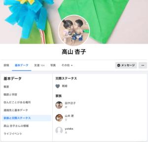 次女・高山杏子のFacebook基本データ